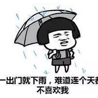 表情:十三:一下雨就喜欢的语伤心搞笑图奇难道连个天都不出门图片