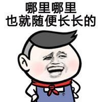 男生,女生,大全:表情:当别人夸你长得好看时表情吃图片表情棒棒糖图片动漫包图片