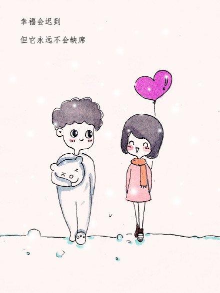 手绘,幸福,可爱,另类图片:小童童:幸福会迟到,但是它永远不会缺席.