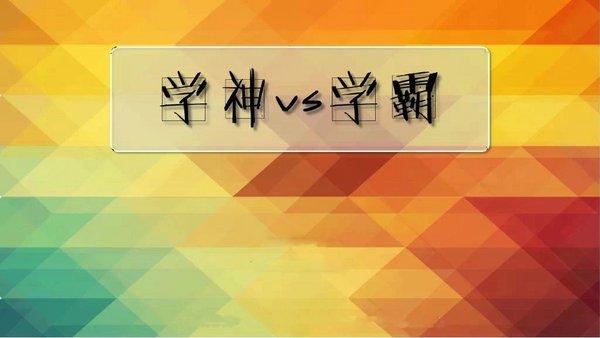 个性,唯美,可爱,另类图片:学神vs学霸