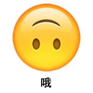 搞笑,另类图片:emoji表情