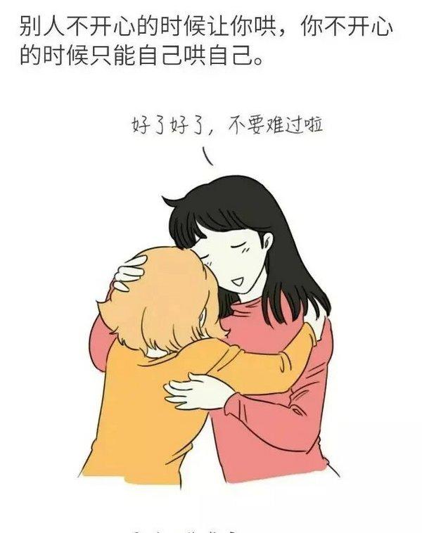 可爱,伤感,另类图片:夏木:请珍惜你身边每一个逗比